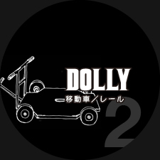 DOLLY 移動車/レール
